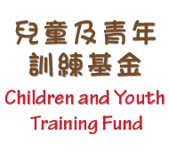 Children and Youth Training Fund - Heep Hong Society